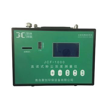 聚創環保 便攜式粉塵/顆粒物檢測儀,JCF-1000 C010701