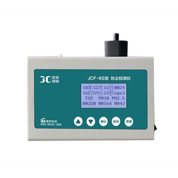 聚創環保 便攜式粉塵/顆粒物檢測儀,JCF-6S C01020102