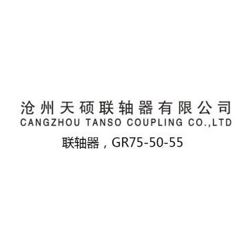 沧州天硕 联轴器,GR75-50-55