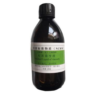 国防科技工业应用化学一级计量站 标准黏度液,GBW(E)130205 100#,1瓶