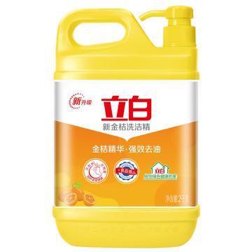 立白 新金桔洗洁精2kg/瓶 金桔精华 轻松去油