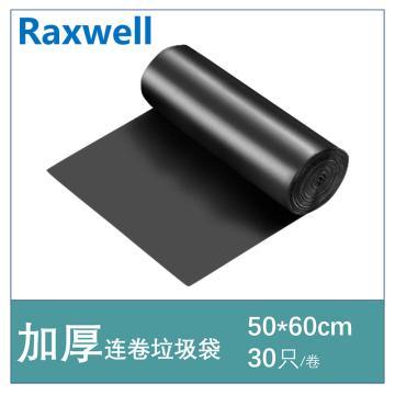 Raxwell 加厚垃圾袋 50*60cm 黑色,双面1.6丝 (30只/卷,100卷/箱) 单位:卷