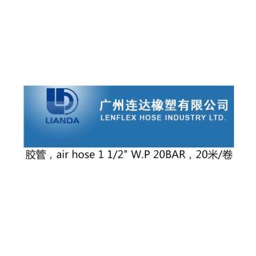 "广州连达LIANDA 胶管,air hose 1 1/2"" W.P 20BAR,20米/卷"