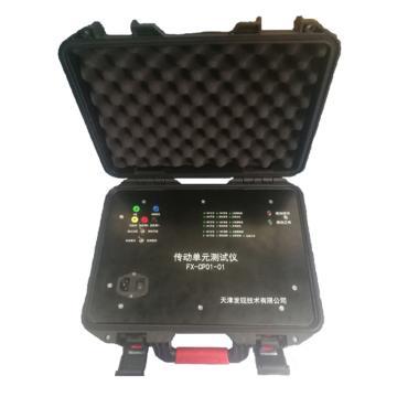 天津發現 傳動單元測試儀,FX-CP01-01