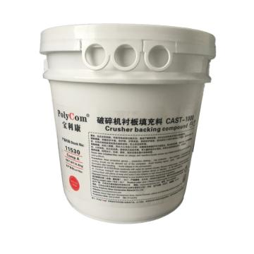 宝利康 破碎机衬板填充料, CAST-1000,11530,10kg/桶