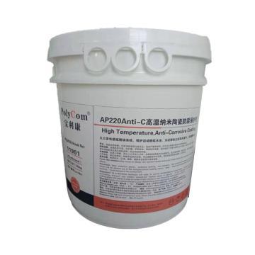 宝利康 纳米陶瓷高温防腐保护剂, AP220Anti-C ,11901,10kg/桶