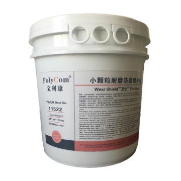 宝利康 小颗粒耐磨防腐保护剂,11522,10kg/桶