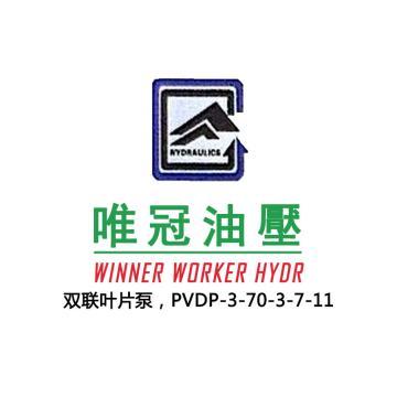 唯冠油压WINNERWORKER 双联叶片泵,PVDP-3-70-3-7-11
