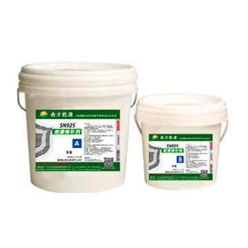 南方能源 INDP,耐磨修補劑,SN925,6kg/套