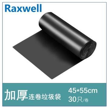 Raxwell 加厚垃圾袋 45*55cm 黑色,双面1.4丝 (30只/卷,100卷/箱)替代原先产品,品质更好单位:卷