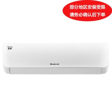 格力 小1.5P定頻冷暖壁掛空調,俊越3,KFR-32GW/(32559)NhAb-3,一價全包(包7米銅管)。先詢后訂