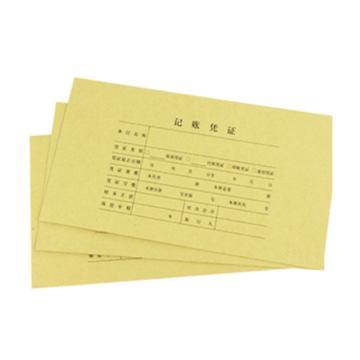账簿通金额记账凭证封面Z010125 508*142MM 25套/包