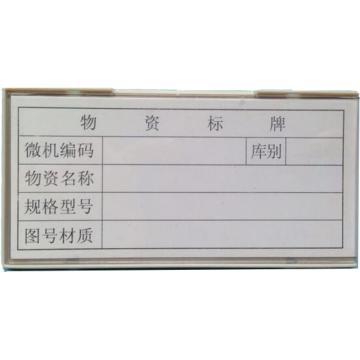 豐錳 磁性標簽,100×50mm