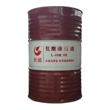 長城 抗磨液壓油,L-HM 68,170kg/桶