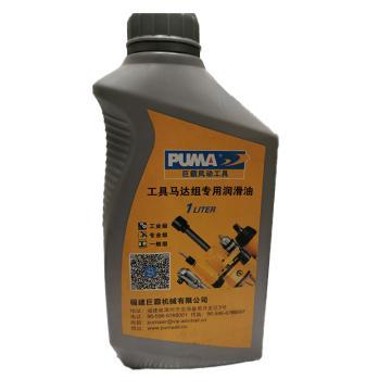 巨霸 润滑剂,气动工具马达专用,2Q01-X003,1升/瓶