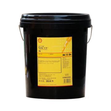 壳牌 涡轮机油,多宝 Turbo T46,20L/桶