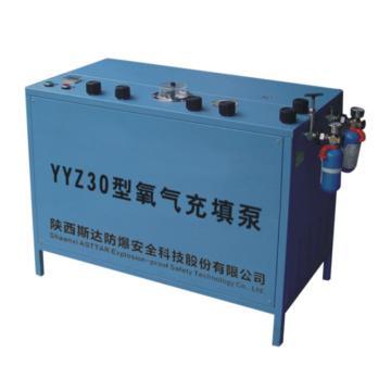 斯达ASTTAR 氧气充填泵,YYZ30,单位:台