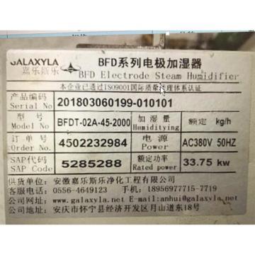 嘉乐斯乐 电极加湿器加湿桶,BDF-15KG
