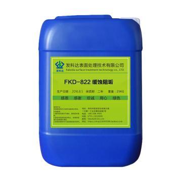 发科达 缓蚀阻垢剂,FKD-822,25KG/桶