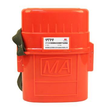 斯达ASTTAR 隔绝式压缩氧气自救器,ZYX45,煤安证号MLA070044,单位:个
