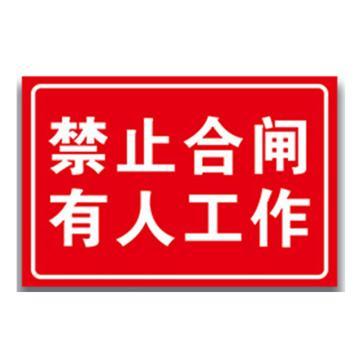 警示牌,200*250mm,PVC