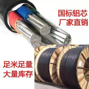 红日 铝芯电缆线,3*70+2*35