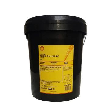 壳牌 液压油,得力士 Tellus S2 MX 46,20L/桶