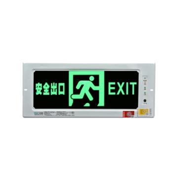 东君消防应急灯LED高亮安全出口指示灯嵌入式疏散消防标志指示牌 安全出口(带底盒)