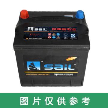 風帆SAIL 免維護啟動系列蓄電池,12V/65Ah,75D23R