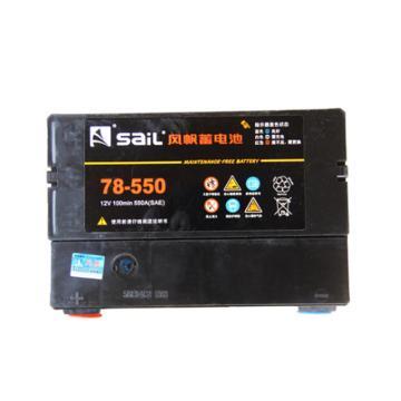 風帆SAIL 免維護啟動系列蓄電池,12V/69Ah,78 550