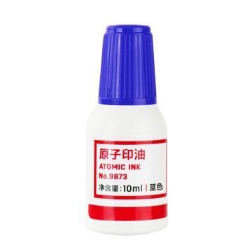 得力 原子印油,蓝色 9873 单瓶
