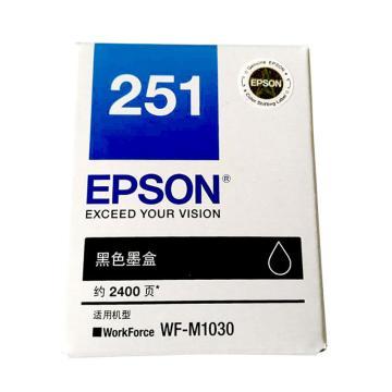 爱普生(EPSON)墨盒,T251 黑色原装 (适用WF-M1030机器)