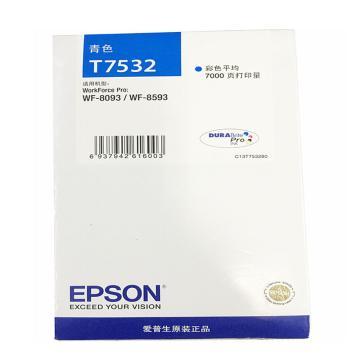 爱普生(EPSON)墨盒,T7532青色 (适用WF-6093/6593/8093/8593机型)