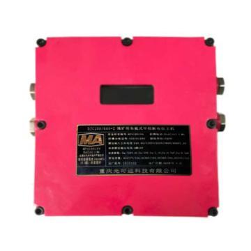 光可巡 煤矿用车载式甲烷断电仪主机,DJC100/660-Z 煤安证号MFA180194