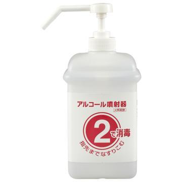 西域推荐 酒精消毒液用瓶,仅瓶子 CC-3236-04