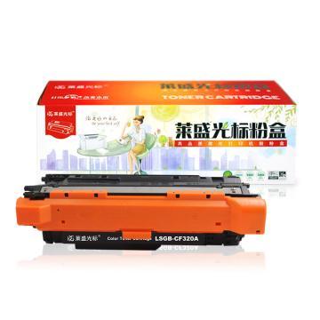 萊盛光標 硒鼓,LSGB-CF320A(HP CLJ-M651)