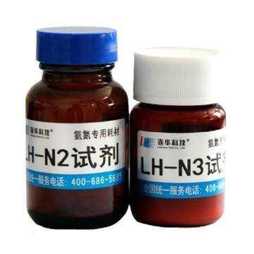 连华科技 氨氮专用耗材,LH-N2N3-100
