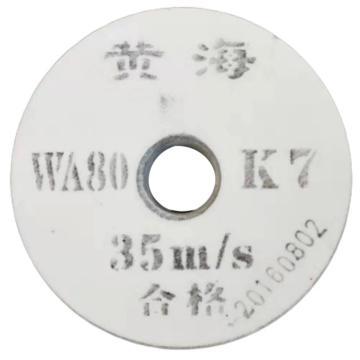 黄海 白刚玉砂轮,WA80K 150*20*32
