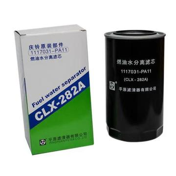 平原 五十铃庆铃燃油水分离滤芯,CLX-282A