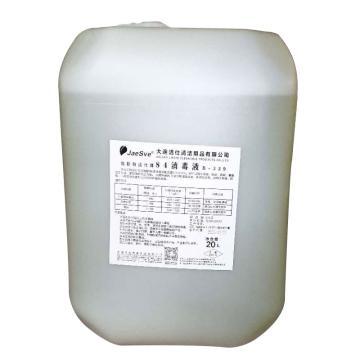 潔士牌84消毒液,20L/桶