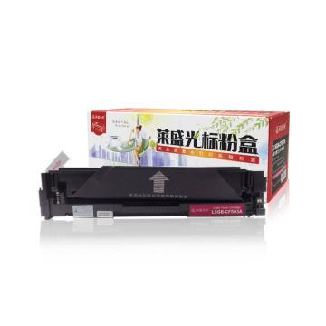 萊盛光標 硒鼓,LSGB-CF503A(HP m254nw/m254dw/m281fdn/m280fdw)