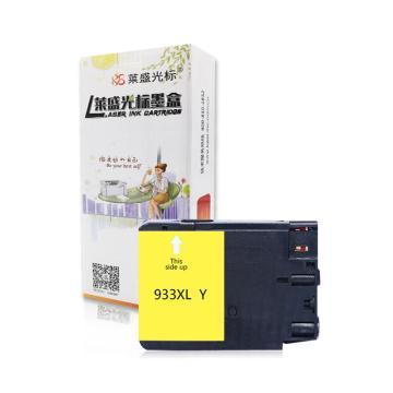 莱盛光标 墨盒,LSGB-H-933XLY(H-933XLY HP Officejet 6100/6600/6700/7110/7610)
