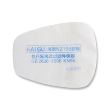 海固 防尘面配套滤棉,N95,2个/对(10个的倍数下单)