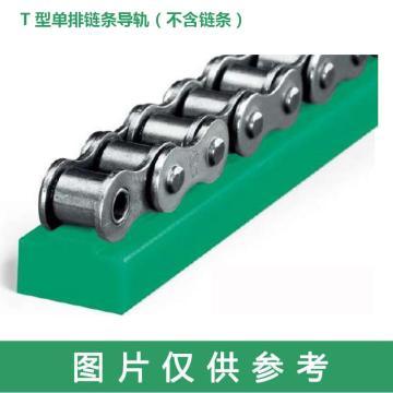 梅富Murtfeldt T型單排鏈條導軌,鏈號10B,高度10,長度2000(不含鏈條),221020010