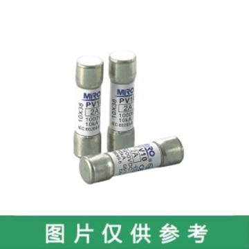 茗熔MIRO 光熔断器PV10系列,PV10-20