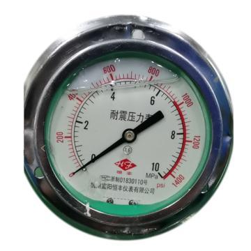 恒丰 耐震压力表,yN100ZT 10Mpa 螺纹M20*1.5