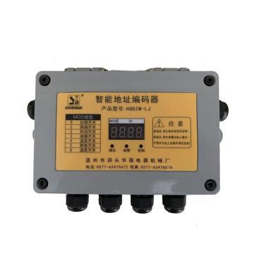 华强电器 地址编码器,HQDZM-LJ