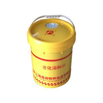 海润 特种皂化溶解油,18L/桶