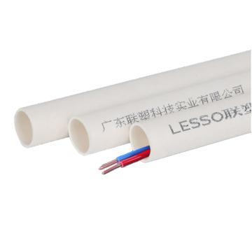 联塑 PVC电线管(B管)白色,dn25,1.9M