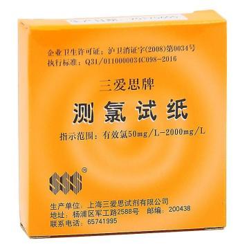 三爱思 测氯试纸,有效氯50mg/L-2000mg/L